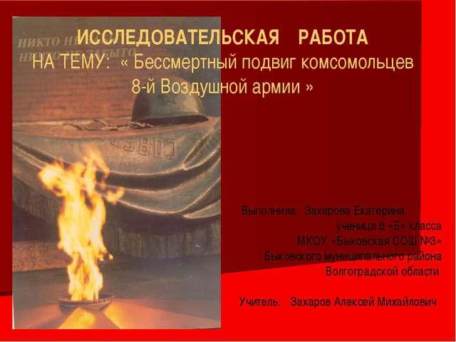 ИССЛЕДОВАТЕЛЬСКАЯ РАБОТА НА ТЕМУ: « Бессмертный подвиг комсомольцев 8-й Возду...