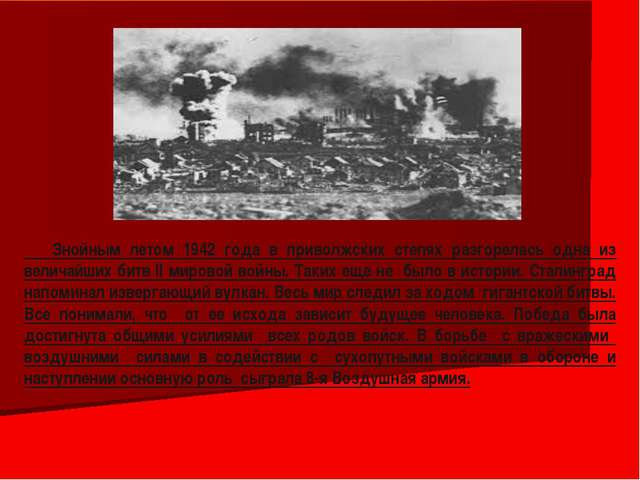Знойным летом 1942 года в приволжских степях разгорелась одна из величайших...