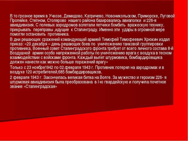 В то грозное время в Учхозе, Демидово, Катричево, Новоникольском, Приморске,...