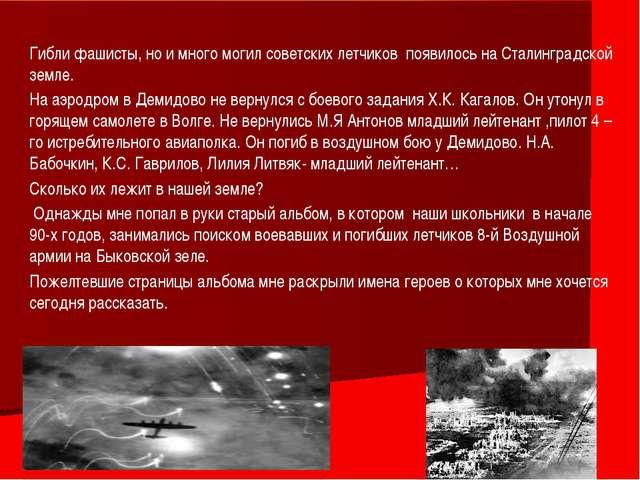 Гибли фашисты, но и много могил советских летчиков появилось на Сталинградско...