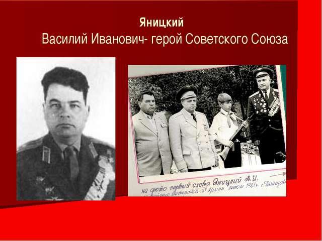 Яницкий Василий Иванович- герой Советского Союза