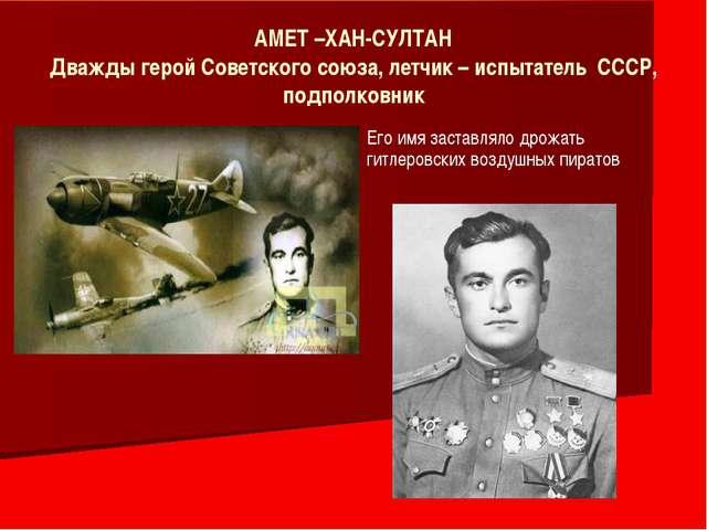 АМЕТ –ХАН-СУЛТАН Дважды герой Советского союза, летчик – испытатель СССР, под...