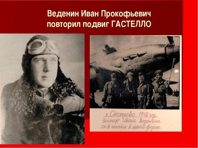 Веденин Иван Прокофьевич повторил подвиг ГАСТЕЛЛО