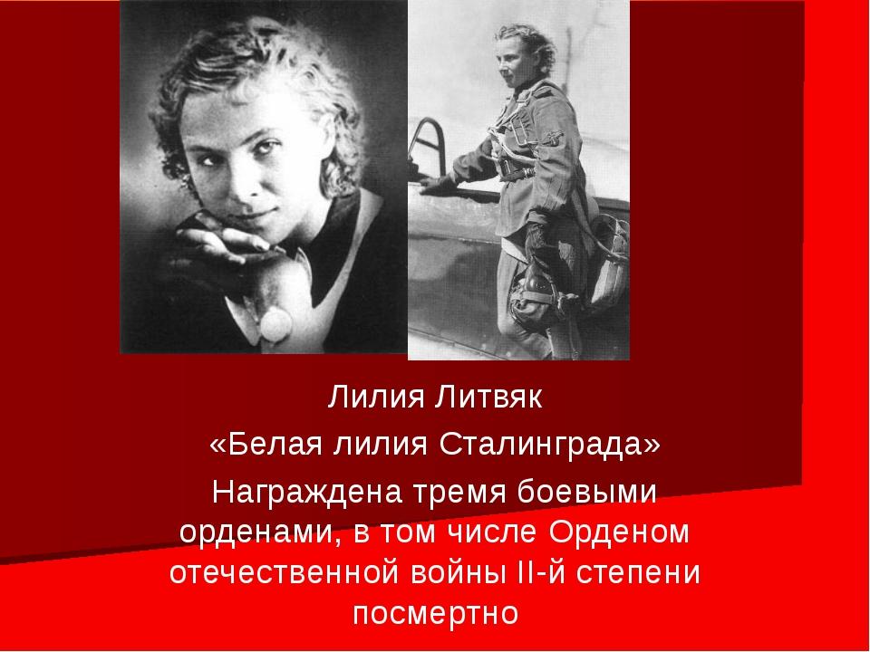Лилия Литвяк «Белая лилия Сталинграда» Награждена тремя боевыми орденами, в т...
