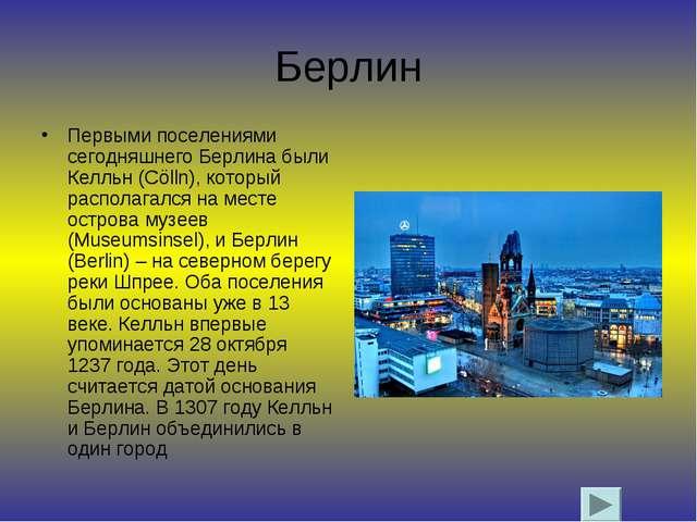 Берлин Первыми поселениями сегодняшнего Берлина были Келльн (Cölln), который...