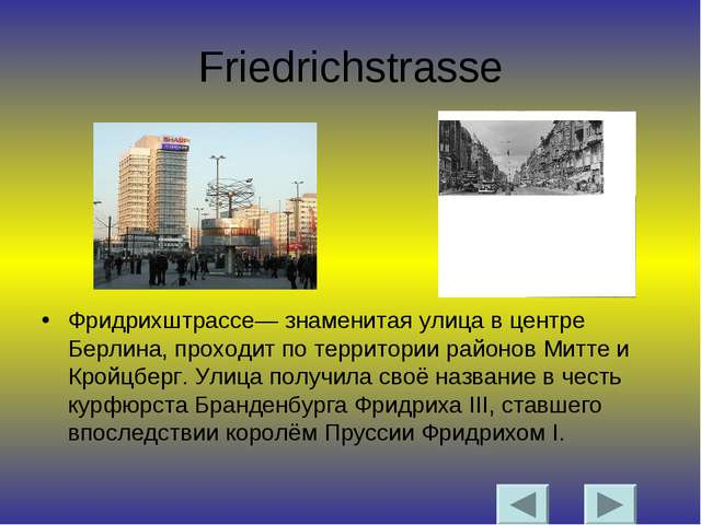 Friedrichstrasse Фридрихштрассе— знаменитая улица в центре Берлина, проходит...