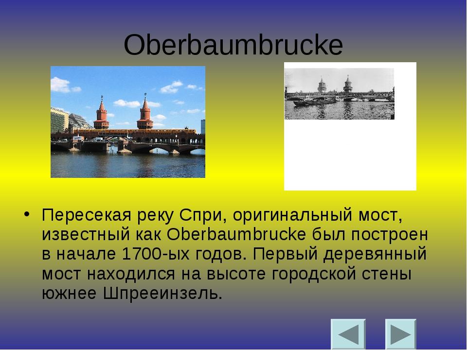 Oberbaumbrucke Пересекая реку Спри, оригинальный мост, известный как Oberbaum...