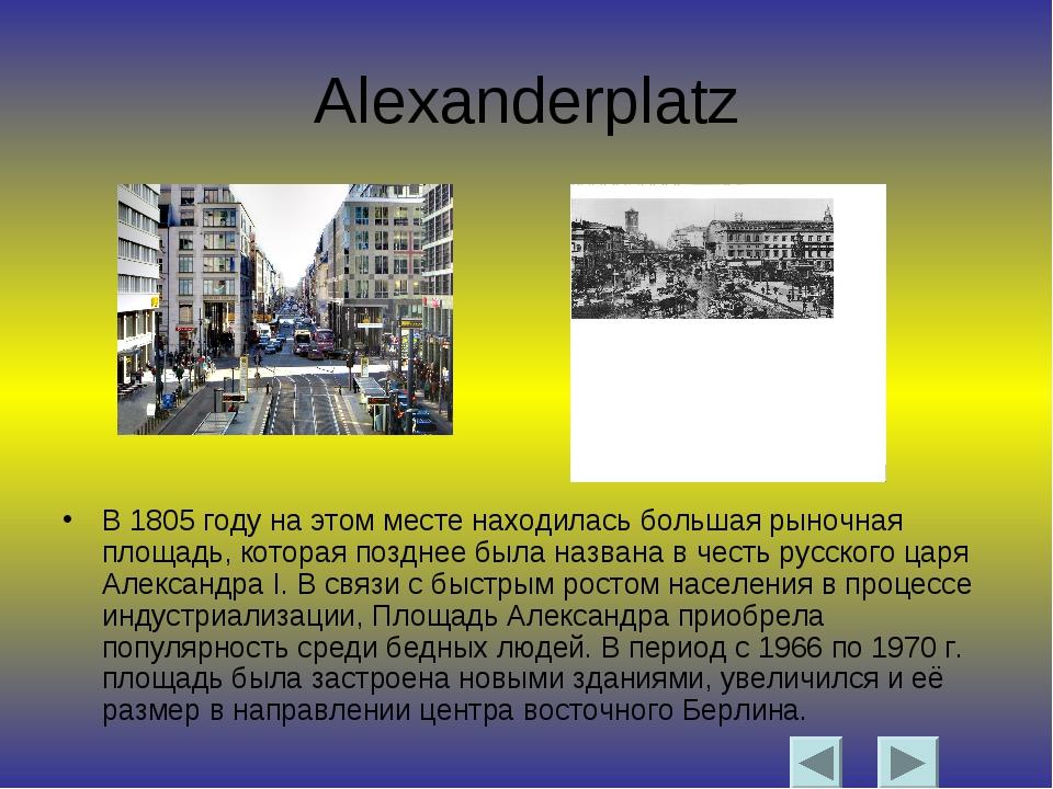 Alexanderplatz В 1805 году на этом месте находилась большая рыночная площадь,...