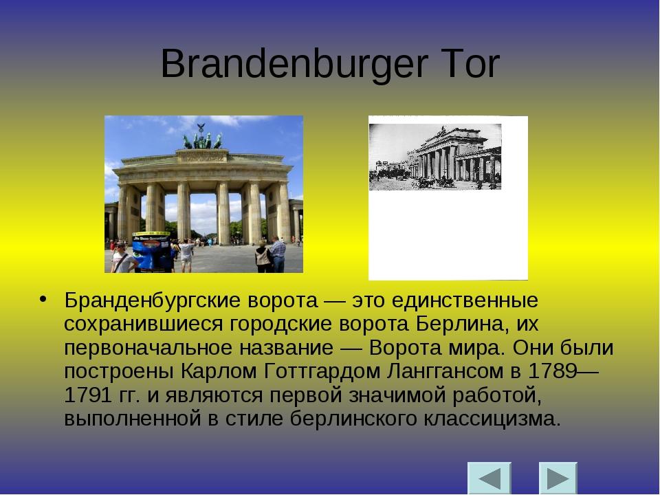 Brandenburger Tor Бранденбургские ворота — это единственные сохранившиеся гор...