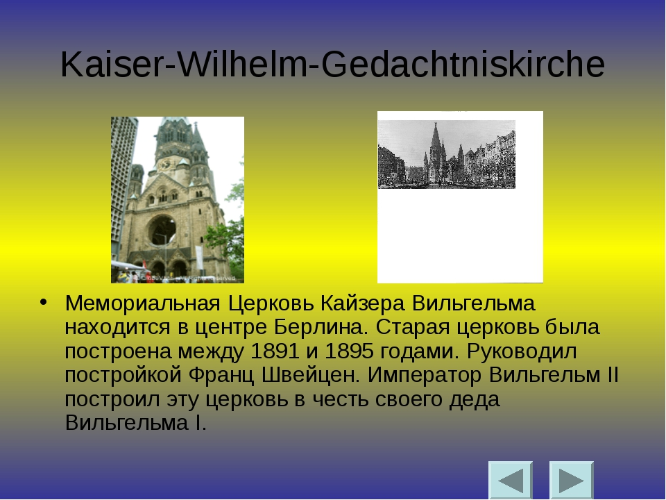 Kaiser-Wilhelm-Gedachtniskirche Мемориальная Церковь Кайзера Вильгельма наход...