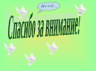 Д/з: п.21