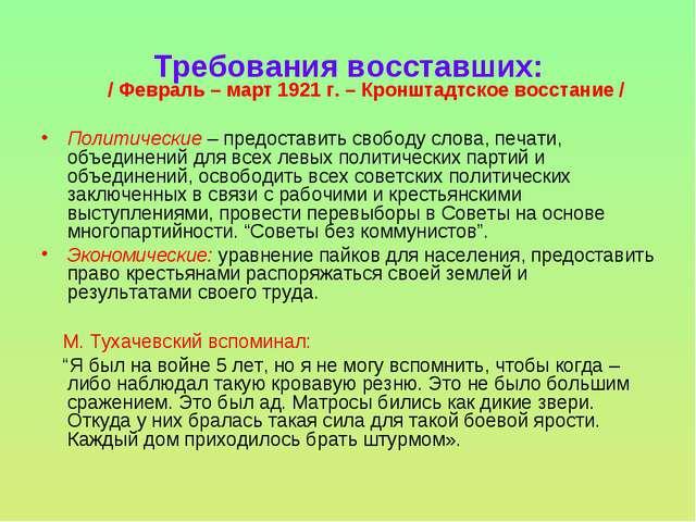 Требования восставших: Политические – предоставить свободу слова, печати, объ...