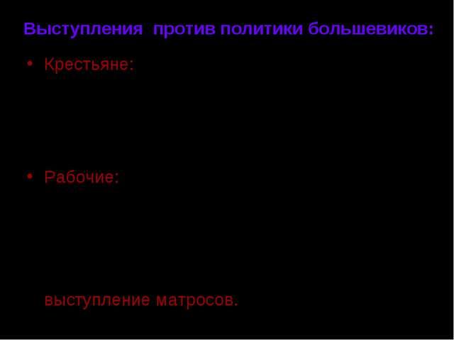 """Выступления против политики большевиков: Крестьяне: """"Малая Гражданская война""""..."""