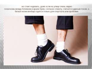 не стоит надевать, даже если на улице очень жарко голая кожа между ботинком и