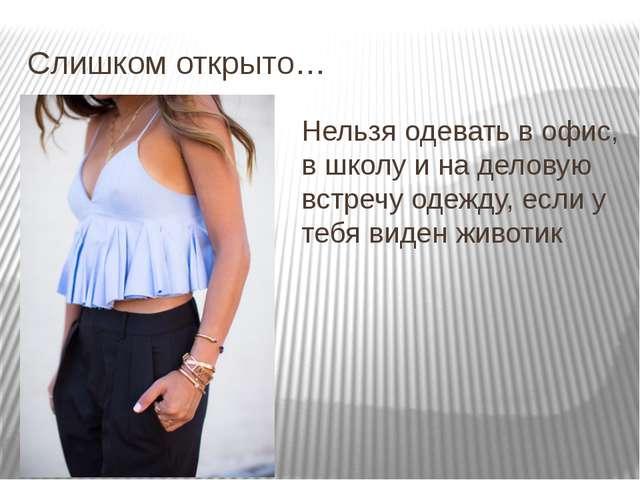 Слишком открыто… Нельзя одевать в офис, в школу и на деловую встречу одежду,...