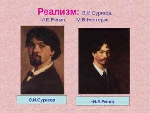 Реализм: В.И.Суриков, И.Е.Репин, М.В.Нестеров И.Е.Репин В.И.Суриков
