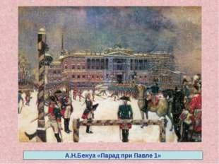 А.Н.Бенуа «Парад при Павле 1»