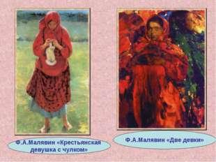 Ф.А.Малявин «Крестьянская девушка с чулком» Ф.А.Малявин «Две девки»