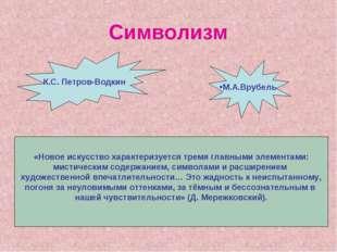 Символизм М.А.Врубель К.С. Петров-Водкин «Новое искусство характеризуется тре