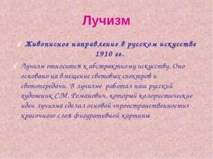 Лучизм Живописное направление в русском искусстве 1910 гг. Лучизм относится к