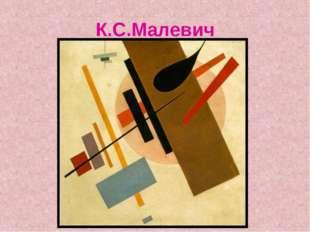 К.С.Малевич