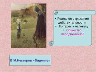 В.М.Нестеров «Видение» Реальное отражение действительности. Интерес к человек