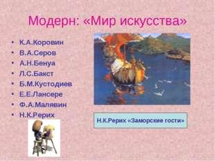 Модерн: «Мир искусства» К.А.Коровин В.А.Серов А.Н.Бенуа Л.С.Бакст Б.М.Кустоди