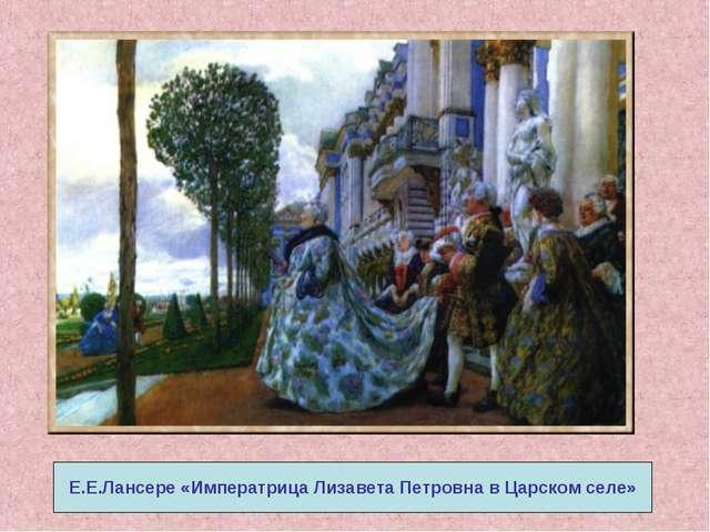 Е.Е.Лансере «Императрица Лизавета Петровна в Царском селе»