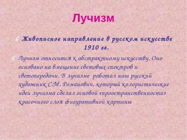 Лучизм Живописное направление в русском искусстве 1910 гг. Лучизм относится к...