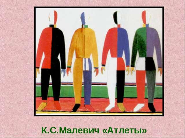 К.С.Малевич «Атлеты»