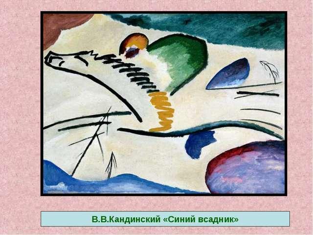 В.В.Кандинский «Синий всадник»