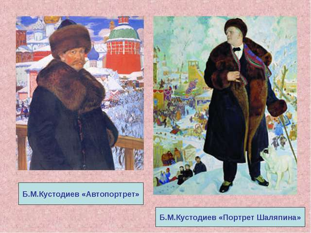 Б.М.Кустодиев «Автопортрет» Б.М.Кустодиев «Портрет Шаляпина»
