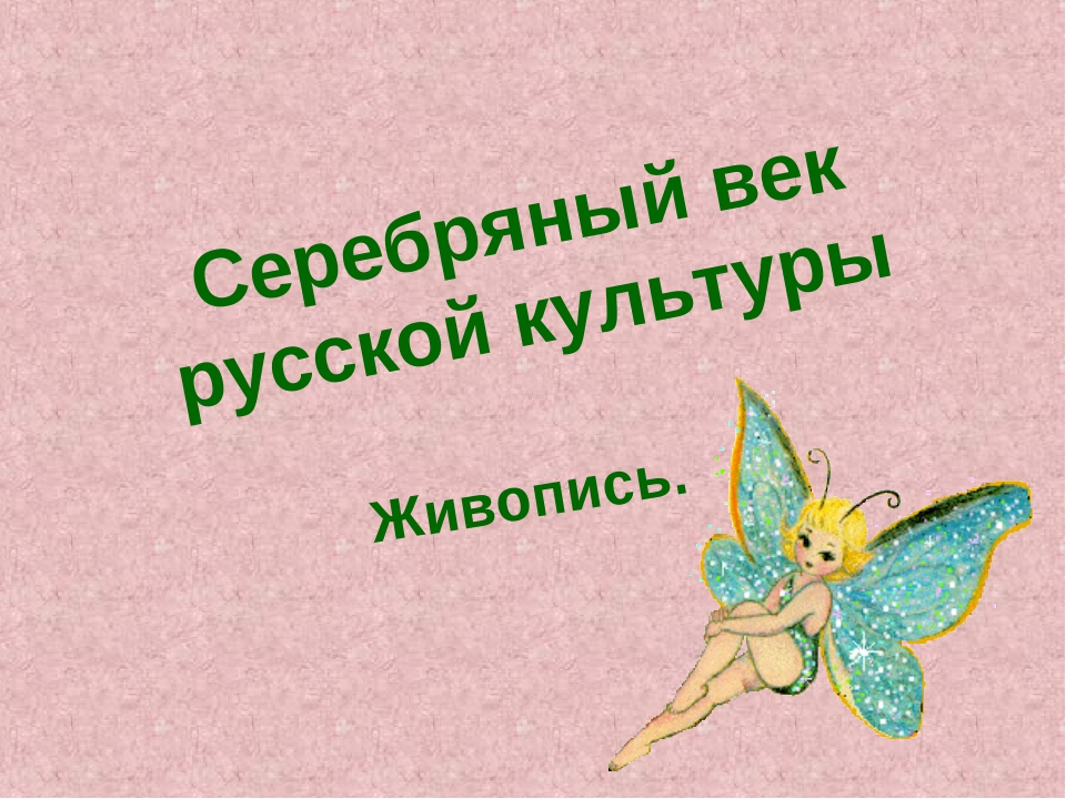 Серебряный век русской культуры Живопись.