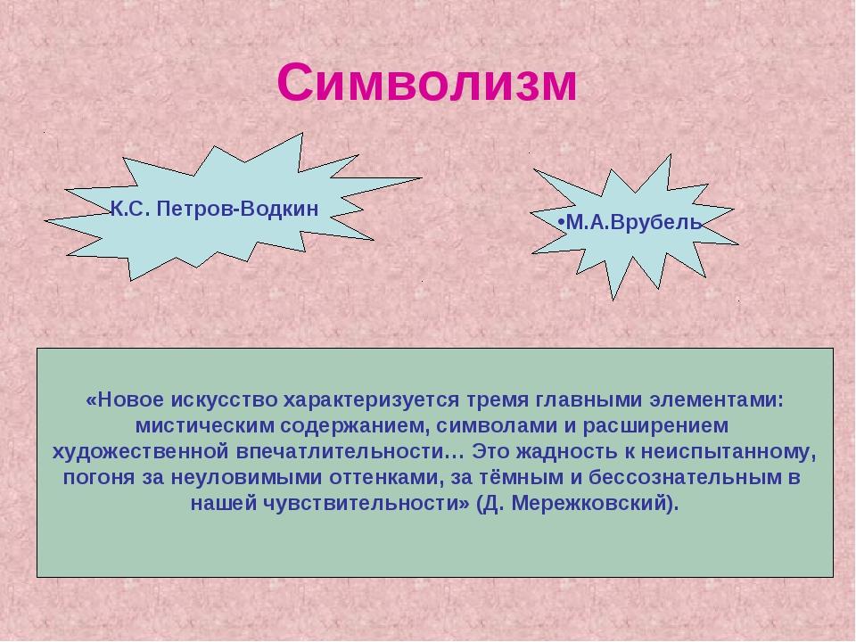 Символизм М.А.Врубель К.С. Петров-Водкин «Новое искусство характеризуется тре...