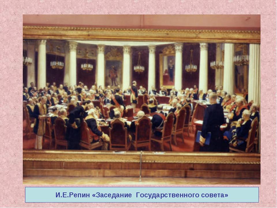 И.Е.Репин «Заседание Государственного совета»