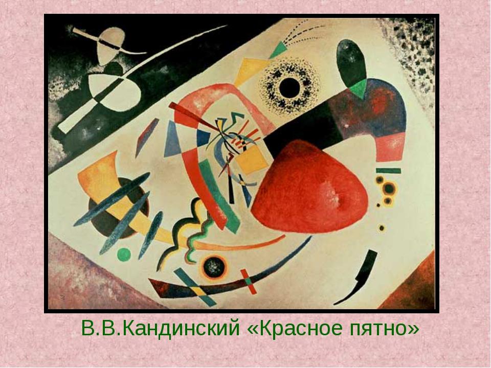 В.В.Кандинский «Красное пятно»