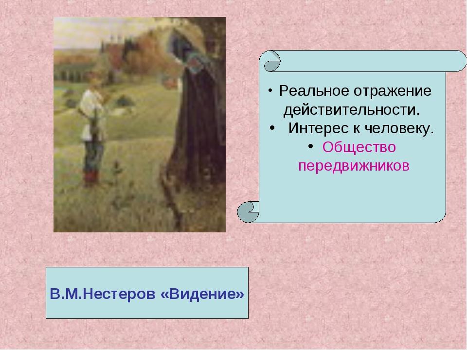 В.М.Нестеров «Видение» Реальное отражение действительности. Интерес к человек...