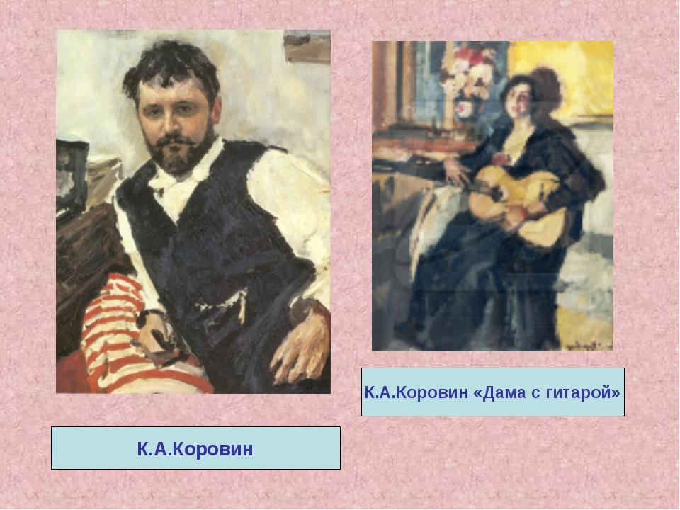 К.А.Коровин К.А.Коровин «Дама с гитарой»