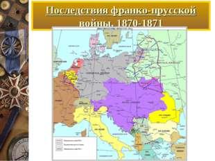 Последствия франко-прусской войны. 1870-1871