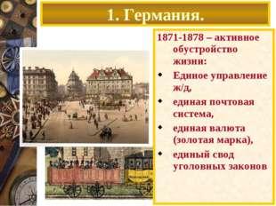 1871-1878 – активное обустройство жизни: Единое управление ж/д, единая почтов