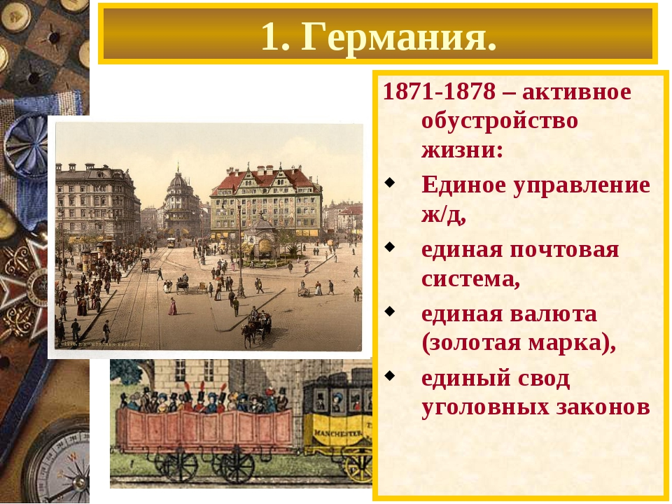 1871-1878 – активное обустройство жизни: Единое управление ж/д, единая почтов...