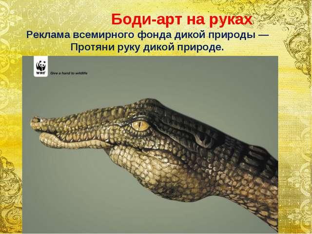 Боди-арт на руках Рекламавсемирного фонда дикой природы — Протяни руку дико...
