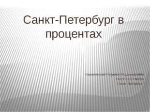 Санкт-Петербург в процентах Барановская Наталья Владимировна ГБОУ СОШ №245 Са