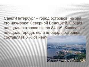 Санкт-Петербург – город островов, не зря его называют Северной Венецией. Общ