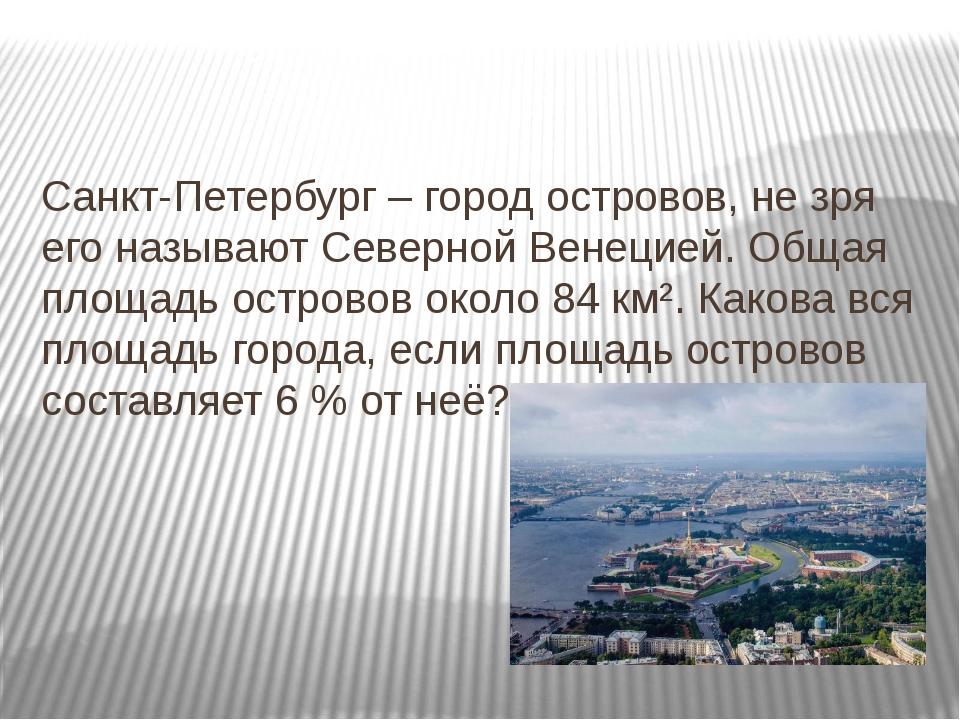 Санкт-Петербург – город островов, не зря его называют Северной Венецией. Общ...