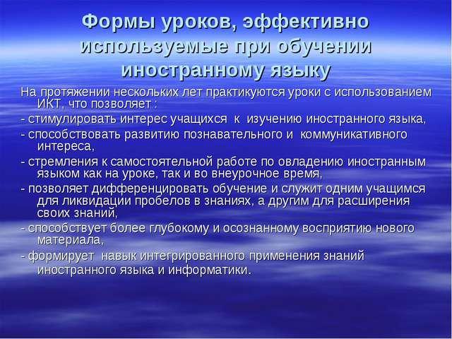 Формы уроков, эффективно используемые при обучении иностранному языку На прот...