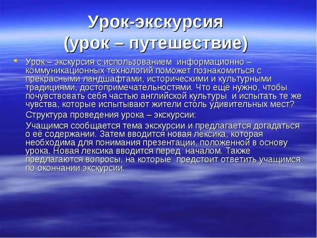 Урок-экскурсия (урок – путешествие) Урок – экскурсия с использованием информа...