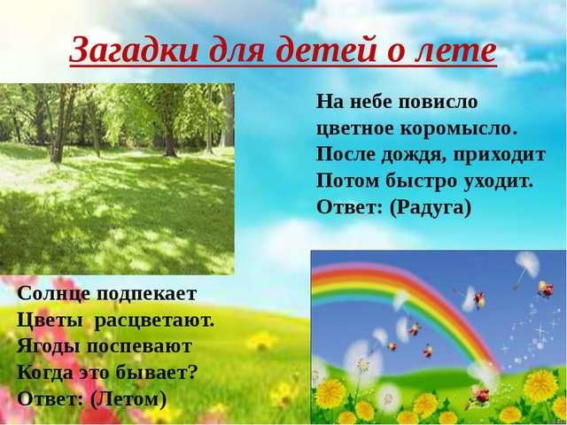 Загадки для детей о лете Солнце подпекает Цветы расцветают. Ягоды поспевают...