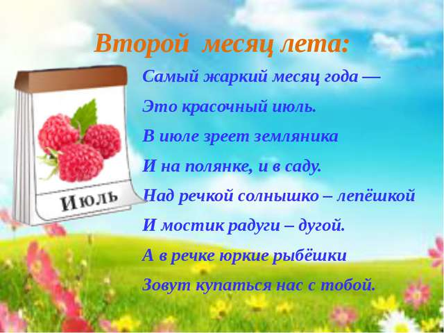 Второй месяц лета: Самый жаркий месяц года — Это красочный июль. В июле зреет...