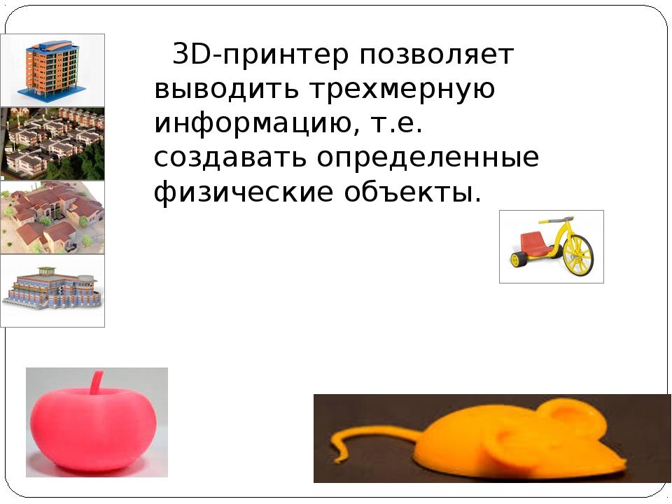 3D-принтер позволяет выводить трехмерную информацию, т.е. создавать определе...